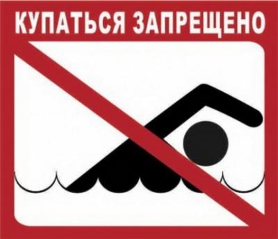 Запрет купания