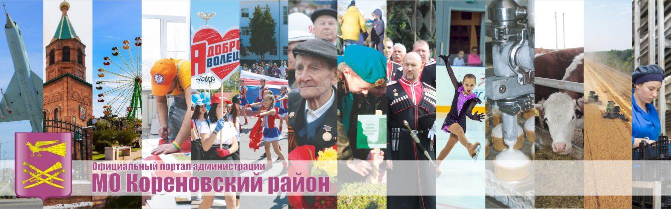 Официальный портал админстрации МО Кореновский район