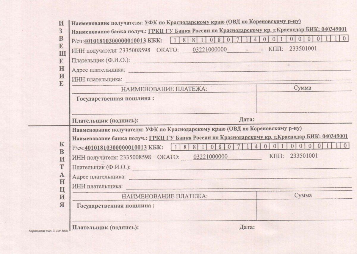 Квитанция Кубань Кредит Образец