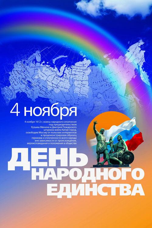 Медиа 8 4 ноября: программа мероприятий - новости ставрополя и ставропольского края